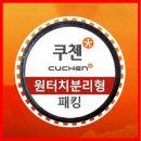 쿠첸 차콜 원터치 분리형 6인용 패킹 쿠첸/원터치패킹