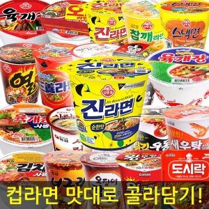 진라면순한맛소컵x6/육개장사발면/왕뚜껑/신라면/라면