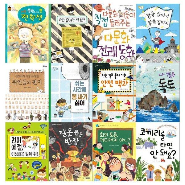 12색색연필증정 2020 초등4학년 어린이도서관 권장도서(전12권) 초등4학년 권장도서