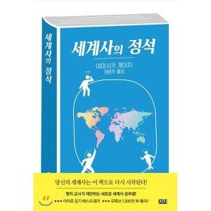 세계사의 정석  야마사키 게이치