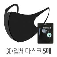 3D 입체 마스크 5매 연예인마스크 폴리에스테르마스크