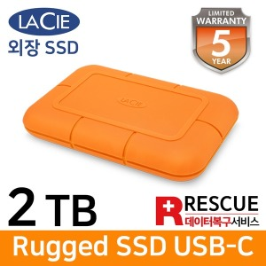 라씨 Rugged SSD USB-C 2TB Lacie 외장SSD+데이터복구