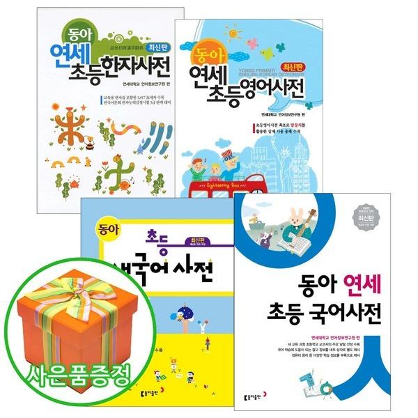 (형광펜+전자파차단스티커)(2020개정판) 연세 초등 국어사전/영어사전/한자사전
