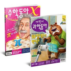 패키지B / 수학동아+어린이과학동아 1년 정기구독