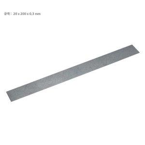 금속판 - 좁고긴철판 (함석판-물담금전용-코팅처리)