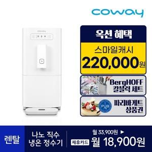 코웨이 정수기 렌탈 : CHP-7200N 나노 직수 냉온정수기