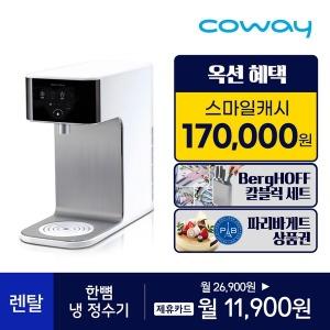 코웨이 정수기 렌탈 : CP-243N 미니 한뼘 냉정수기