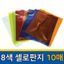 8색 셀로판지 10매 미술 만들기 재료 교재 학습용 색지