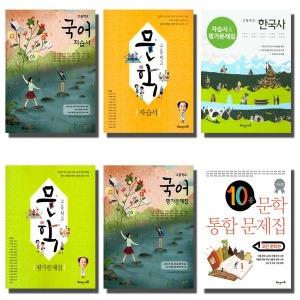 2020 해냄 고등 국어 문학 한국사 자습서 평가문제집 선택