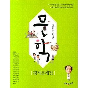해냄 고등학교 문학 평가문제집 (2020)