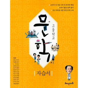 해냄 고등학교 문학 자습서 (2020)