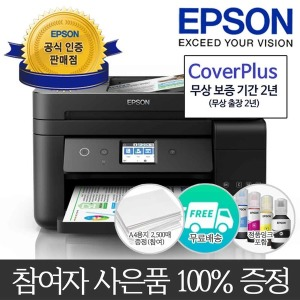 엡손 L6190 정품 무한잉크복합기/팩스복합기 잉크포함S