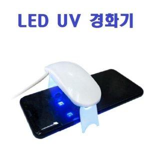 강화유리 접착용 LED UV 경화기