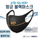빨아쓰는 ATB 항균 연예인마스크 블랙 3D 입체 패션