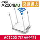 A2004MU 기가와이파이공유기/유무선/인터넷/11ac/WiFi