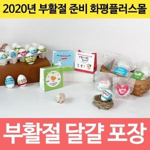 2020년 부활절달걀포장 계란꾸미기 주머니 용품 봉투