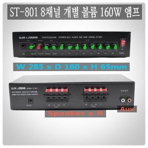 USA SOUND로빈전자MAX160W 개별볼륨8채널앰프 ST-801