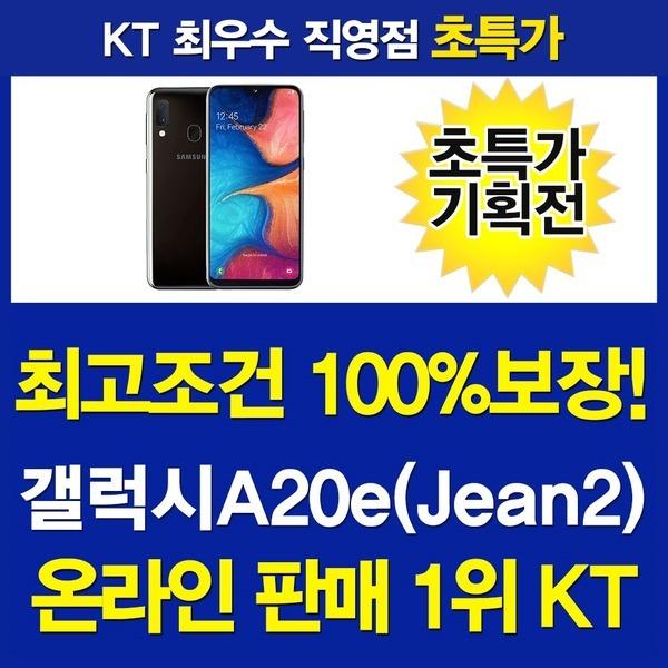 KT본사1위/갤럭시진2/JEAN2/SM-A202K/최고혜택보장