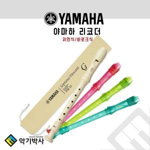 야마하리코더/YRS-23G/YRS23G/교육용리코더/소프라노/