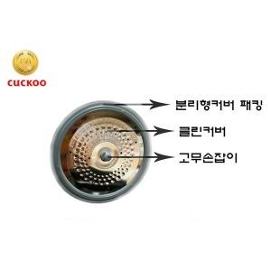 쿠쿠 CRP-P107FR 클린커버+커버패킹+고무손잡이E