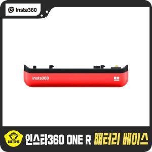 Insta360 ONE R 배터리 베이스 1190mAh 정품
