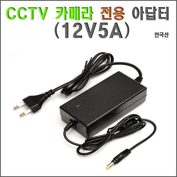 CCTV 카메라 아답터( 12V5A)