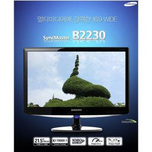 삼성22인치 업무 사무용 모니터 B2230 CCTV 높이조절