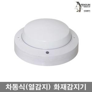 화재감지기/화재경보기 차동식 열감지기 B타입 소방