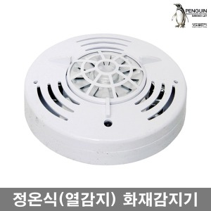 화재감지기/화재경보기 정온식 열감지기 C타입 소방