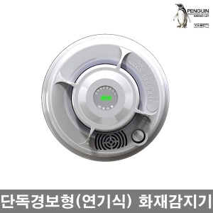 화재감지기/화재경보기 단독경보형 연기감지기 D타입