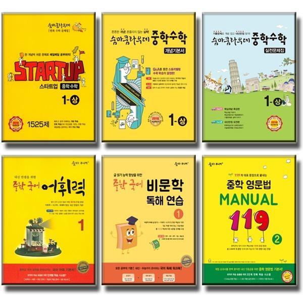 2020 숨마쿰라우데 중학수학 숨마주니어 중학국어 비문학독해연습 문법연습 어휘력 영문법 워드메뉴얼 선택