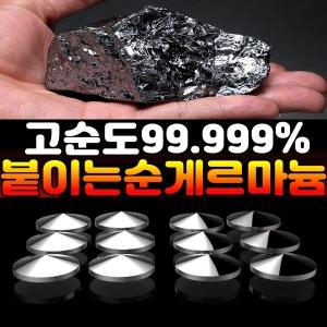 순게르마늄 게르마늄  5mm 6mm/10알 한세트