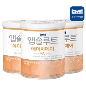 매일유업 앱솔루트 HA(400gx3캔) 가수분해 알레르기