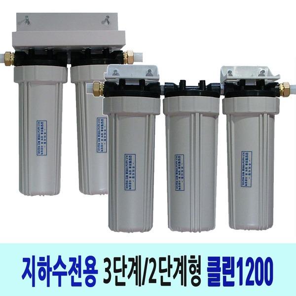 클린1200 2~3단계 지하수정수기 지표수 흙탕물정수기