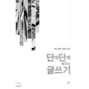 단계단계 배우는 글쓰기  이청 김현지 유은정