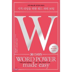 지적 리딩을 위한 워드 파워 30일 : 30 Days Word Power Made Easy  노먼 루이스 윌프레드 펑크