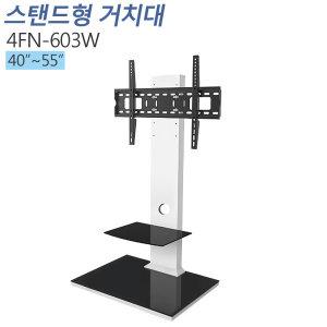 4FN-603W(화이트) 모니터 스탠드 거치대 티비존 거실용