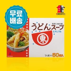 히가시마루 우동 스프 400g (8gx50봉) 국물 다시 무배