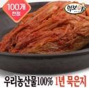 국산 빛 묵은지 10kg/해썹/가정식김치/배추김치/숙성