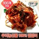 빛김치 국산)겉절이 2kg 갓버무린/배추김치/반찬/젓갈