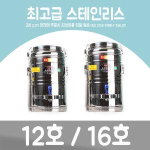우성금속 업소 보온통 보냉통 보온보냉물통 12호 16호