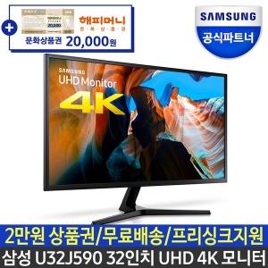 공식파트너 U32J590 32인치 UHD 4K 초고해상도 모니터
