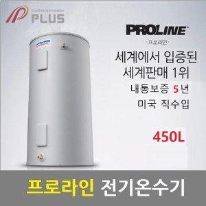 프로라인 전기온수기 바닥설치형 PROLINE 450L
