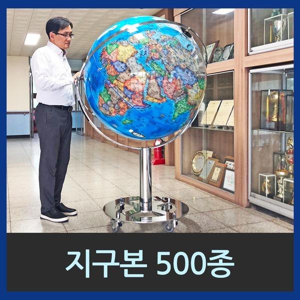 맵소프트 지구본 500종 택1/지구의/세계지도 증정