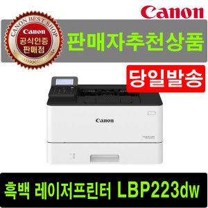 LBP223DW 레이저프린터 상품권10000원증정
