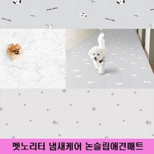 특가/펫노리터 냄새케어 논슬립애견매트100/14종모음