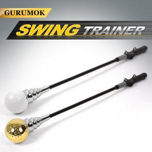 구루목 고급 스윙연습기/골프연습기/골프스윙연습기