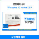 Windows 10 Home DSP 설치 (CD)