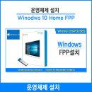 Windows 10 Home FPP 설치 (USB)