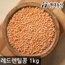 레드렌틸콩 1kg /호주산 레드렌틸콩
